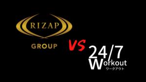 24/7ワークアウトとライザップの料金・値段比較