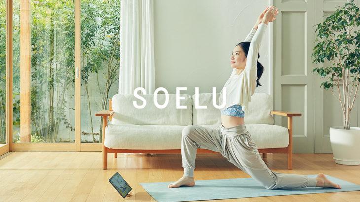 【本格自宅ヨガ】SOELU(ソエル)の口コミ&評判や料金を解説
